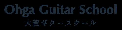 大賀ギタースクール