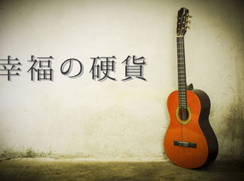 【TAB】幸福の硬貨の簡単アレンジ【ソロギター】