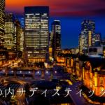 【TAB】丸の内サディスティック【弾き語り・指弾き・エレキ】