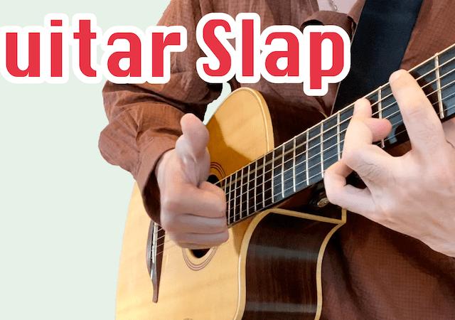 ギタースラップのやり方とコツ【TAB有り】