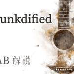 Phunkdifiedの弾き方解説【TAB有り】